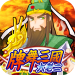 Three Kingdoms Big 2 2.7 APK