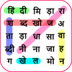 Hindi Word Search Game (English included)  2.0 APK